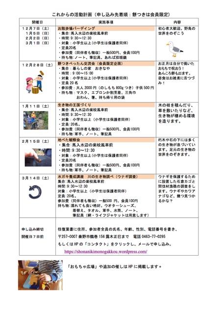 活動計画(2019年10〜2020年3月)